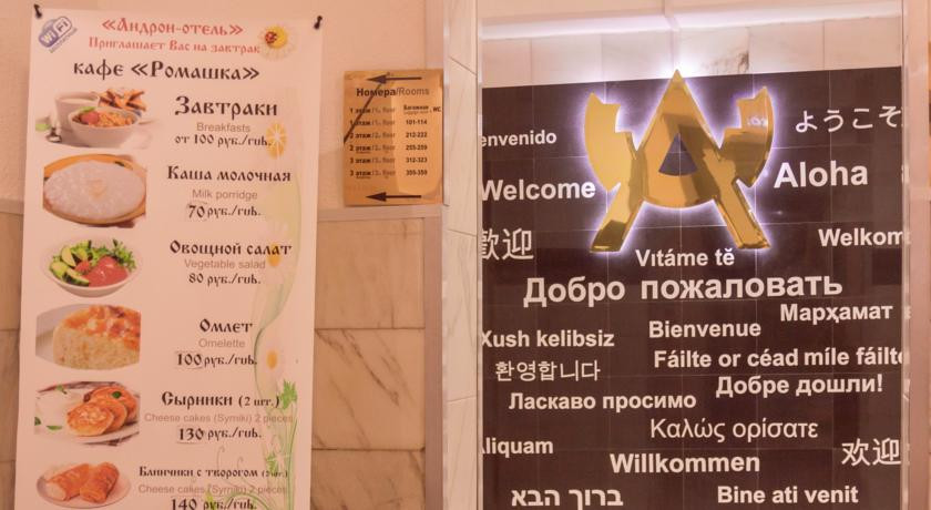 Pogostite.ru - АНДРОН - ХОРОШИЙ ОТЕЛЬ (м. Площадь Ильича, Римская) #39