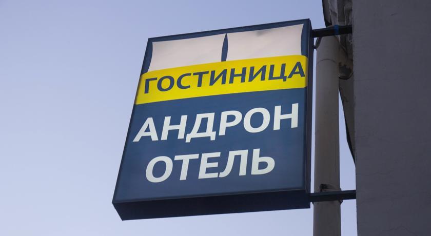 Pogostite.ru - АНДРОН (м. Площадь Ильича, Римская) #2