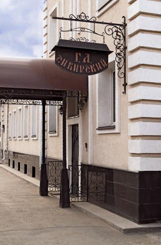Pogostite.ru - СИБИРСКИЙ ГОСТЕВОЙ ДОМ (г. Челябинск, центр) #2