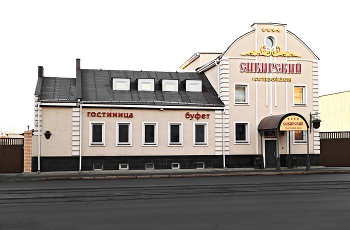 Pogostite.ru - СИБИРСКИЙ ГОСТЕВОЙ ДОМ (г. Челябинск, центр) #1
