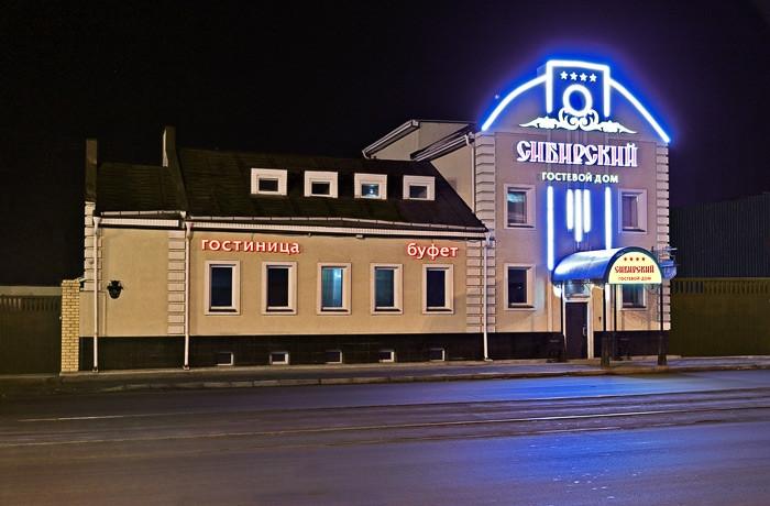Pogostite.ru - СИБИРСКИЙ ГОСТЕВОЙ ДОМ (г. Челябинск, центр) #3
