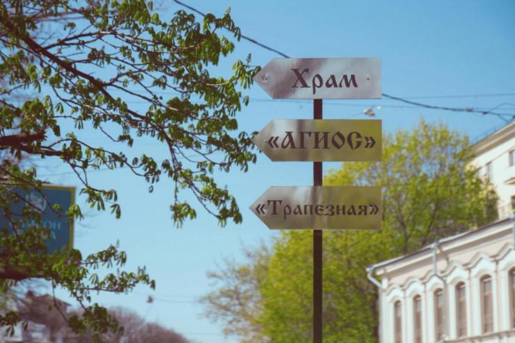 Pogostite.ru - Агиос На Курской (Вокзал) #36
