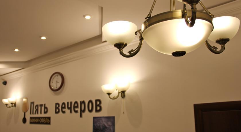 Pogostite.ru - 5 Пять Вечеров (м. Площадь Восстания, Московский вокзал) #7