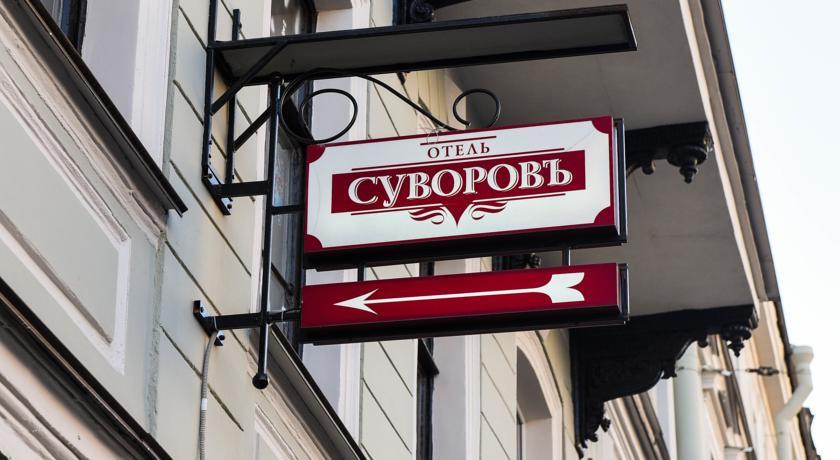 Pogostite.ru - Суворовъ | м.Площадь Восстания #3