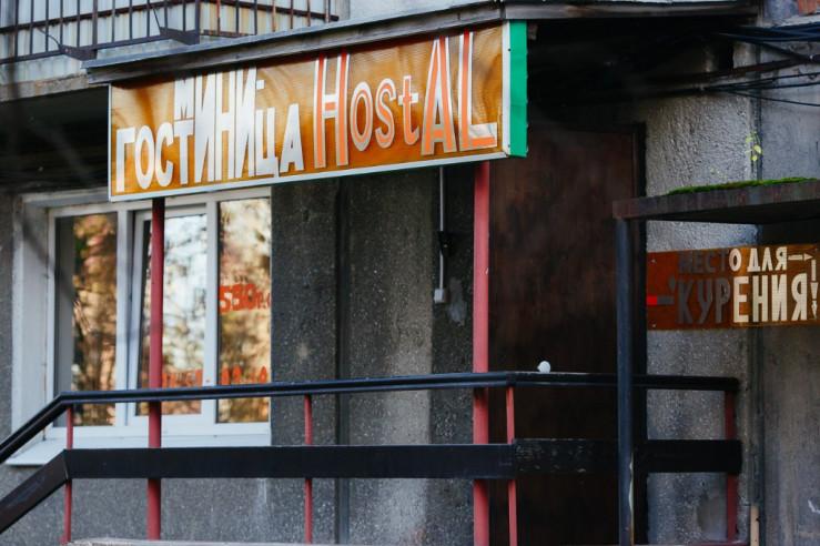 Pogostite.ru - Хостел HostAl | Иркутск | р. Ангарск | Wi-Fi | #1
