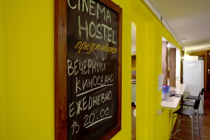 Pogostite.ru - CINEMA (м. Красные ворота) #11