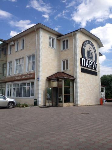 Pogostite.ru - Парус (Хороший Отель Для Отдыха, Баня, Бассейн) #2