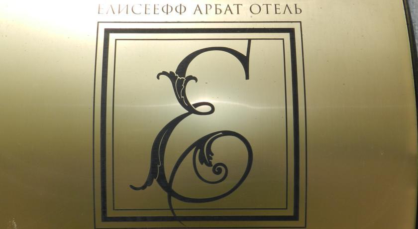 Pogostite.ru - Елисеефф Арбат (м. Смоленская, Арбатская) #3