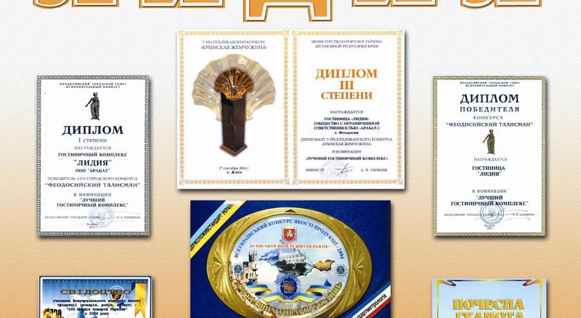 Pogostite.ru - ЛИДИЯ (г. Феодосия, центр) #19