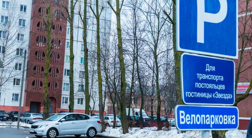 Pogostite.ru - ЗВЕЗДА (г. Минск, рядом с ж/д вокзалом) #3