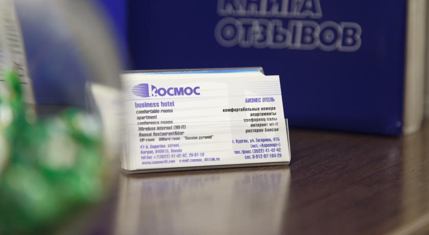 Pogostite.ru - КОСМОС БИЗНЕС-ОТЕЛЬ (г. Курган, рядом с аэропортом) #15