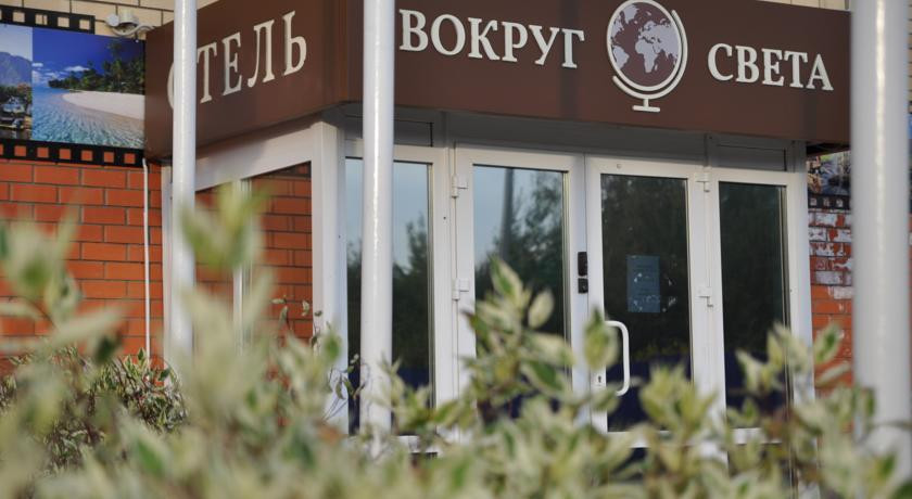 Pogostite.ru - Вокруг Света | Дубна | зеленая зона | Парковка #1