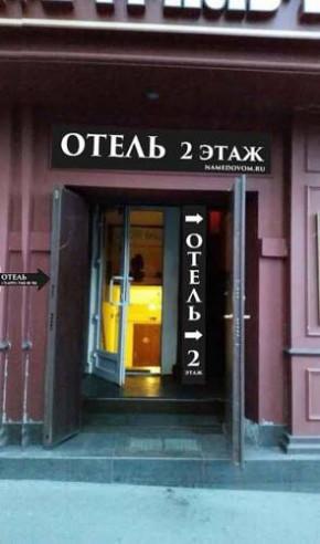 Pogostite.ru - ОТЕЛЬ НА МЕДОВОМ (м. Электрозаводская) #2