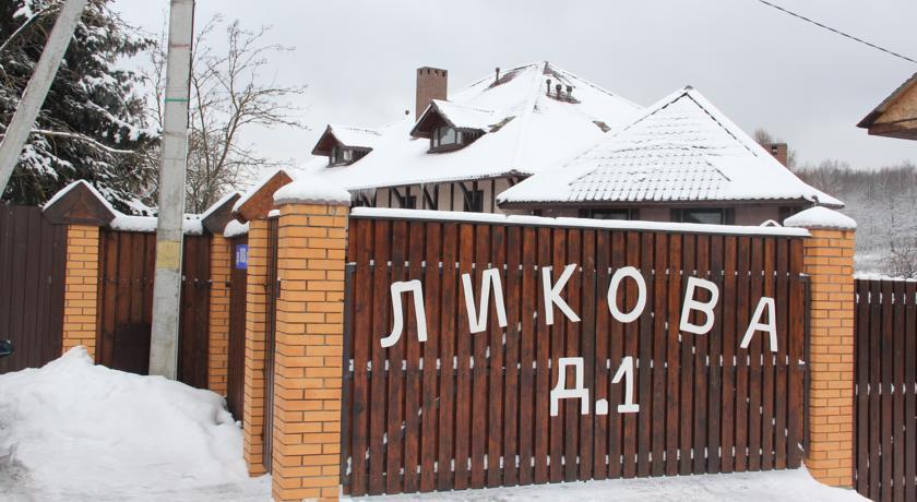 Pogostite.ru - ВНУЧКА МИНИ-ОТЕЛЬ (а/п Внуково, деревня Ликова) #5