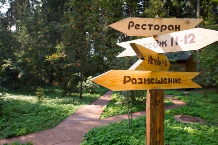 Pogostite.ru - ЛАДА HOLIDAY дачный отель (Пятницкое шоссе, Солнечногорский район) #3