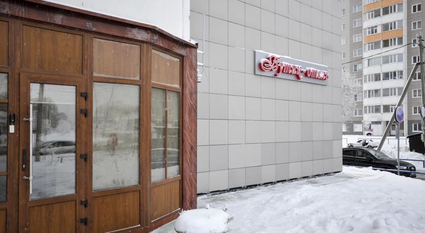 Pogostite.ru - СУРГУТ БУТИК-ОТЕЛЬ (Г. СУРГУТ, ВОСТОЧНЫЙ Р-Н) #1