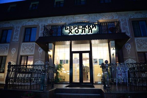 Pogostite.ru - БЕРЕЖКИ-ХОЛЛ (г. Егорьевск, КРАСИВАЯ СВАДЬБА В ПОДМОСКОВЬЕ) #1