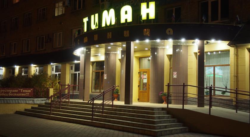 Pogostite.ru - TIMAN HOTEL (Г. УХТА, ЦЕНТР ГОРОДА) #2