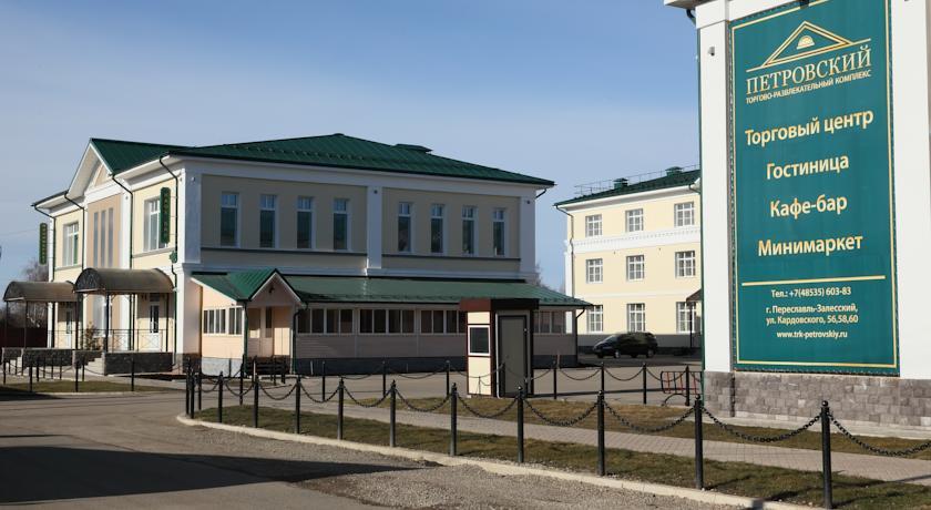 Pogostite.ru - ПЕТРОВСКИЙ (Г. ПЕРЕСЛАВЛЬ-ЗАЛЕССКИЙ, 10 МИНУТ ОТ ПЛЕЩЕЕВОГО ОЗЕРА) #7