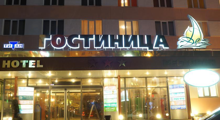 Pogostite.ru - ДВИНА (город  Архангельск, центр) #3