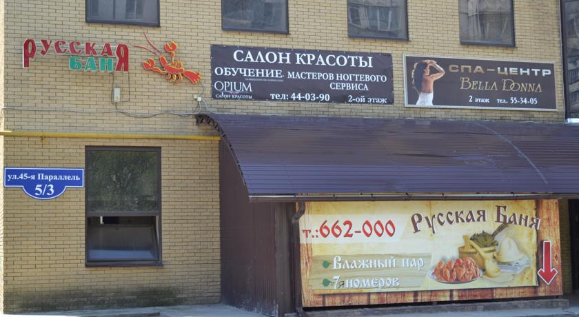 Pogostite.ru - СПОКОЙНЫЙ ОТДЫХ (Г. СТАВРОПОЛЬ, ПАРК ПОБЕДЫ) #3