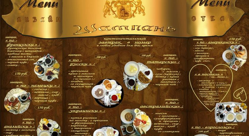 Pogostite.ru - ДИЗАЙН-ОТЕЛЬ ШАМПАНЬ (Г. СТАВРОПОЛЬ, НЕДАЛЕКО ОТ Ж/Д ВОКЗАЛА) #4