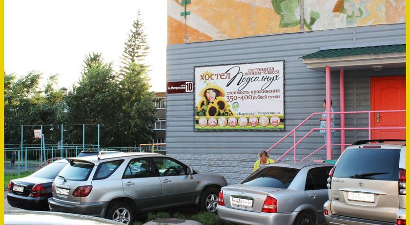 Pogostite.ru - ПОДСОЛНУХ HOSTEL (Г. БАРНАУЛ, ЦЕНТР ГОРОДА) #1