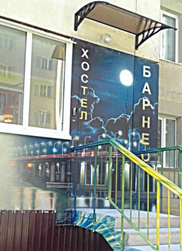 Pogostite.ru - БОРНЕО HOSTEL (Г. БАРНАУЛ, ЦЕНТР ГОРОДА) #1
