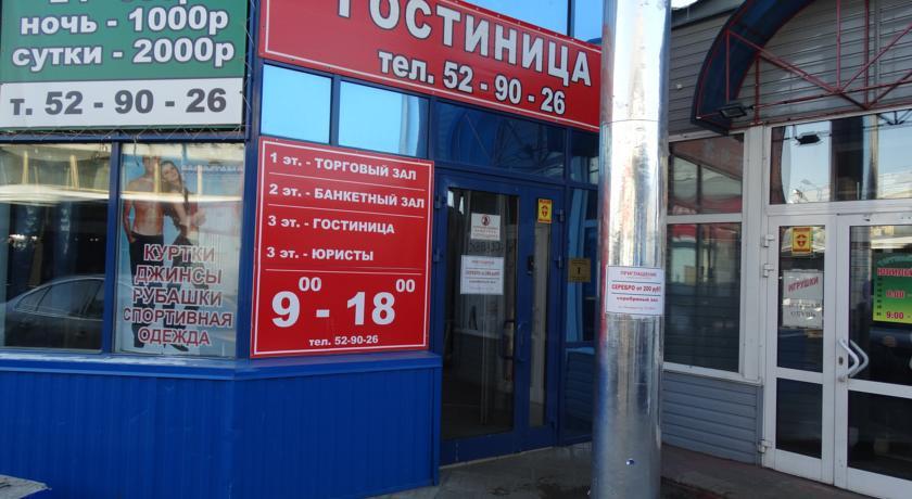Pogostite.ru - ЯН МИНИ-ОТЕЛЬ - JAN (Г. БАРНАУЛ, НЕДАЛЕКО ОТ ЗЕЛЕНОГО СКВЕРА) #3