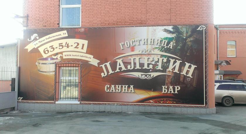 Pogostite.ru - ЛАЛЕТИН (Г. БАРНАУЛ, ИСТОРИЧЕСКИЙ ЦЕНТР ГОРОДА) #2