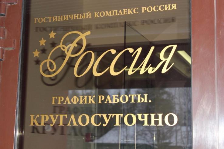 Pogostite.ru - РОССИЯ   Ноябрьск   Сауна   Парковка #2