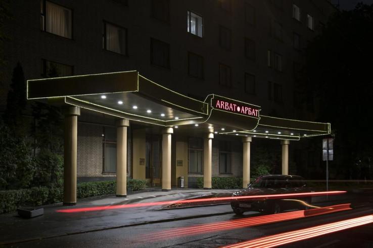 Pogostite.ru - АРБАТ | м. Смоленская | Детская больница им. Филатова #1