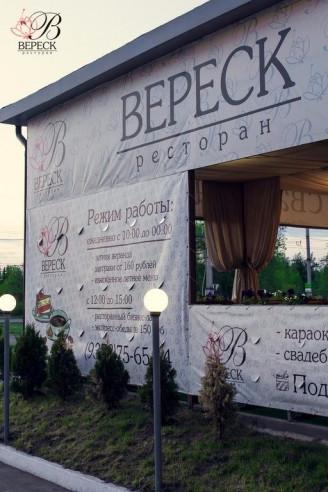 Pogostite.ru - АРТ-УЛЬЯНОВСК (Г. УЛЬЯНОВСК, Ж/Д СТАНЦИЯ ВЕРХНЯЯ ТЕРРАСА) #6