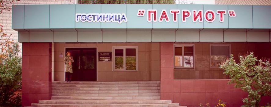Pogostite.ru - ПАТРИОТ | г. Белгород | парковка | WI FI | можно с животными #1