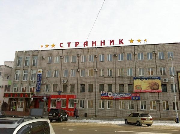 Pogostite.ru - СТРАННИК (г. Благовещенск, центр) #1