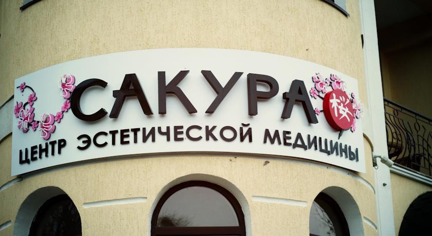 Pogostite.ru - ПАНСИОНАТ ПЛАЗА ЕССЕНТУКИ (Г. ЕССЕНТУКИ, ЦЕНТР ГОРОДА) #41
