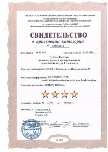 Pogostite.ru - ТРИУМФ | Краснодар | Центр | С завтраком #42