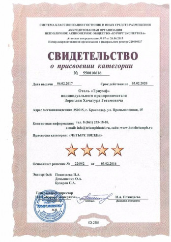 Pogostite.ru - ТРИУМФ | Краснодар | центр #25