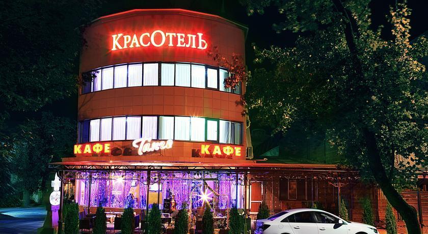 Pogostite.ru - ОЗДОРОВИТЕЛЬНЫЙ СПА-ЦЕНТР КРАСОТЕЛЬ (Г. ЕССЕНТУКИ, ВОЗЛЕ ЦЕЛЕБНОГО ИСТОЧНИКА) #1