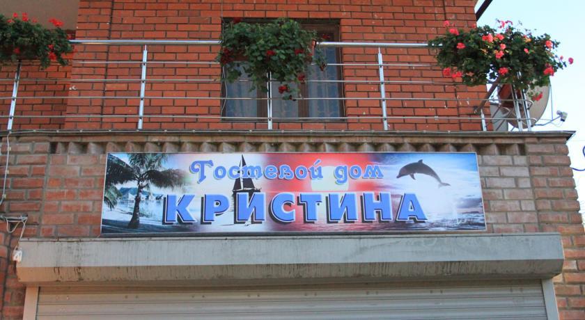Pogostite.ru - КРИСТИНА (поселок Лазаревское, рядом с аквапарком) #2