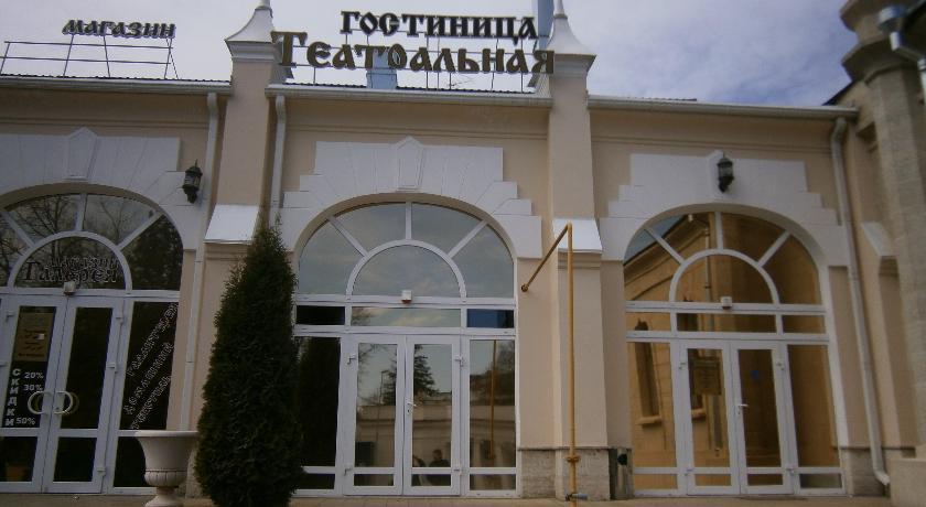 Pogostite.ru - ТЕАТРАЛЬНАЯ (Г. ЕССЕНТУКИ, ВОЗЛЕ МИНЕРАЛЬНОГО ИСТОЧНИКА №17) #1