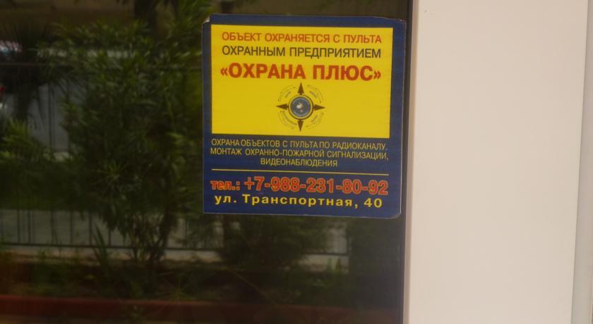 Pogostite.ru - ВИТАЛИНА (поселок Лазаревское, 100 м от аквапарка) #14