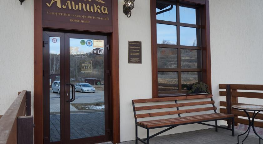 Pogostite.ru - АЛЬПИКА (горнолыжный курорт Альпика, г. Белгород) #1