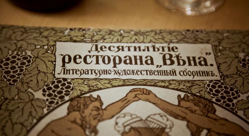 Pogostite.ru - СТАРАЯ ВЕНА | м. Адмиралтейская | сауна | парковка | c завтраком #12