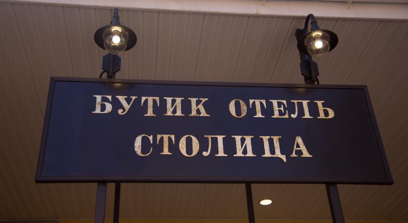 Pogostite.ru - СТОЛИЦА БУТИК-ОТЕЛЬ #2