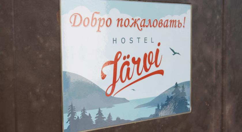 Pogostite.ru - JARVI - ЯРВИ ХОСТЕЛ   г. Сортавала   Кухня   Парковка   Прокат велосипедов #1
