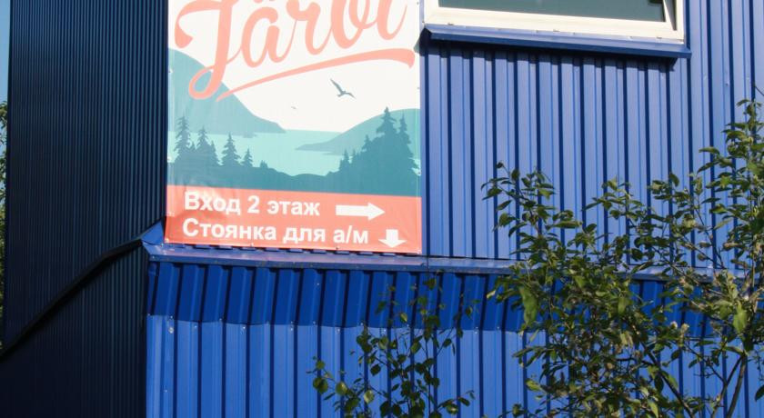 Pogostite.ru - JARVI - ЯРВИ ХОСТЕЛ   г. Сортавала   Кухня   Парковка   Прокат велосипедов #35