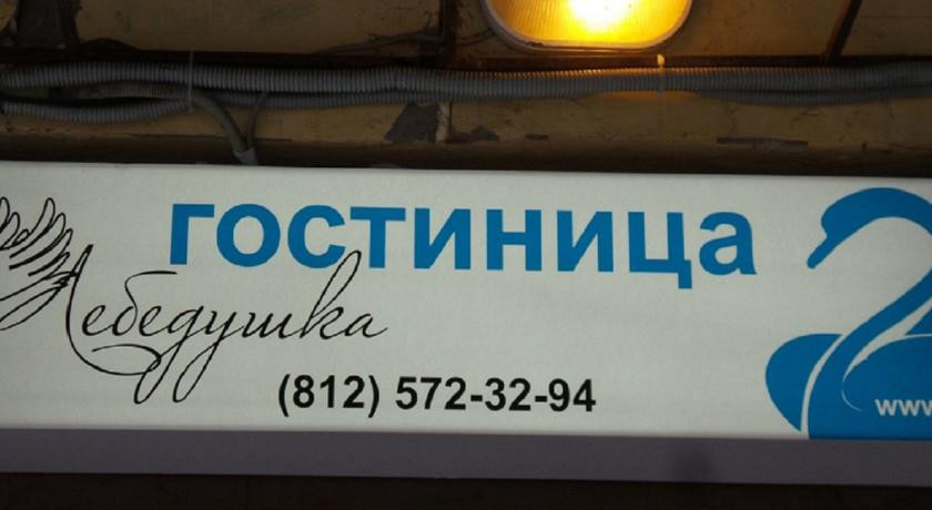 Pogostite.ru - ЛЕБЕДУШКА НА КУЗНЕЧНОМ  | г. Санкт-Петербург #2