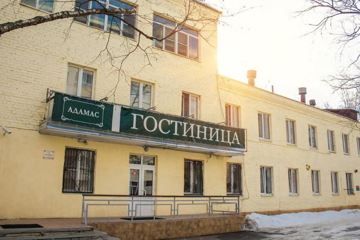 Pogostite.ru - АДАМАС | г. Хотьково | бесплатная парковка #1