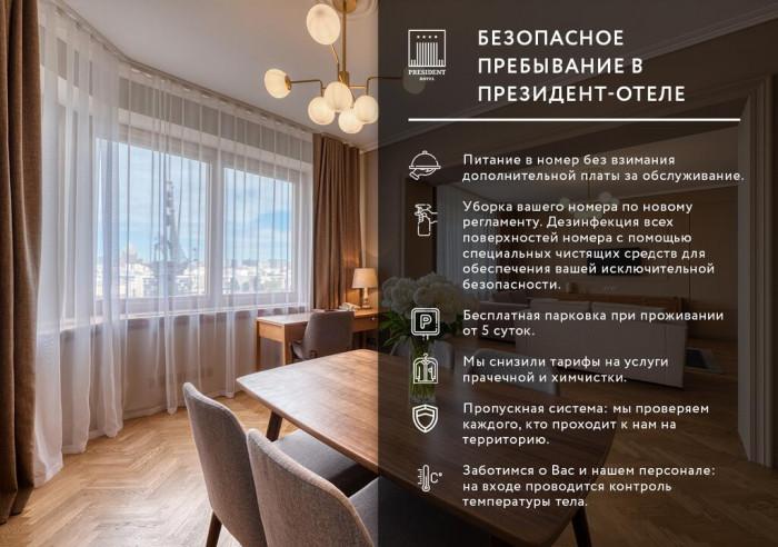 Pogostite.ru - Президент Отель (Новогодний корпоратив) #5